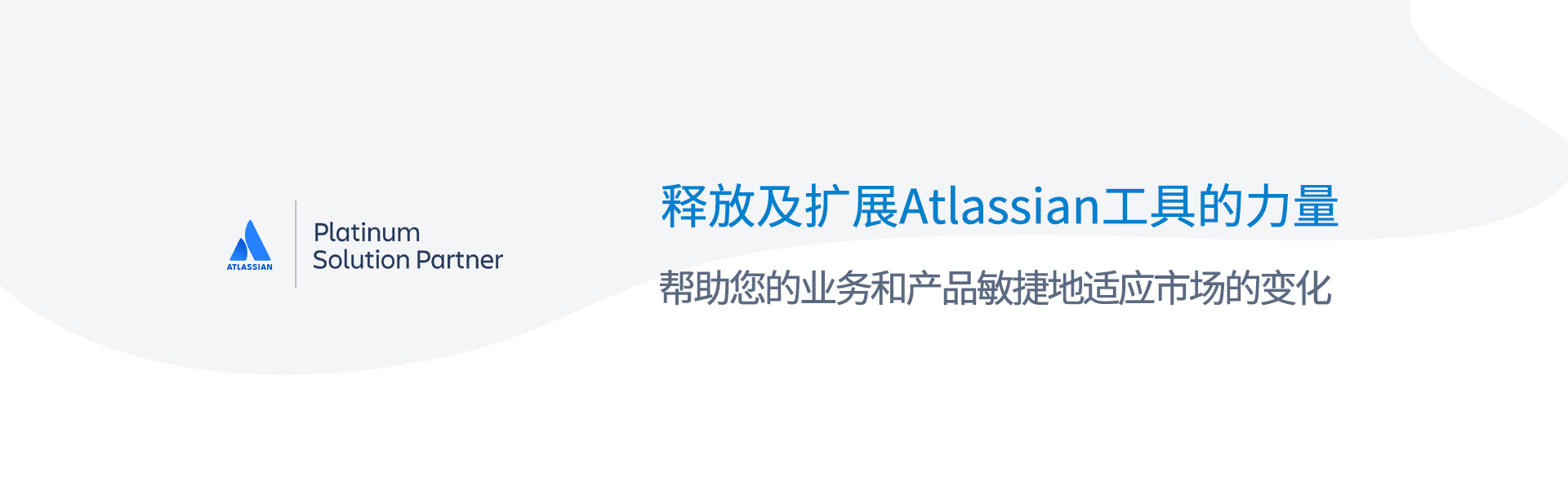 atlassian-homepagebanner