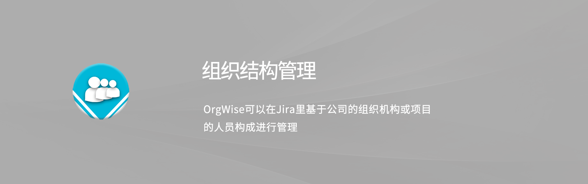 atlassian-orgwise-banner