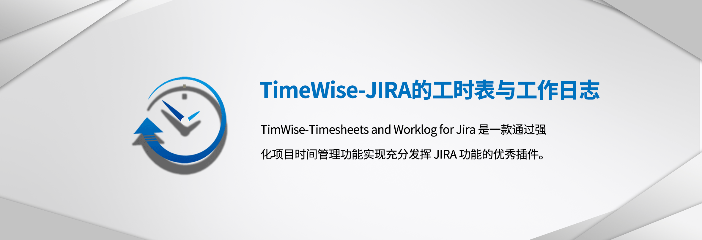 atlassian-timewise-banner