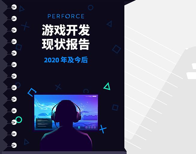 perforce game development promotion left images