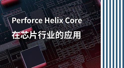 配置管理工具Perforce Helix Core 在芯片行业的应用