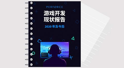 《游戏开发现状报告:2020  年及今后》