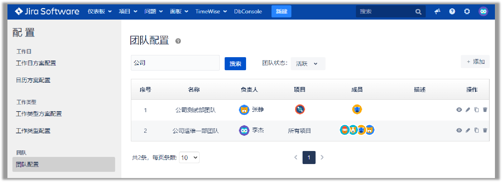 timewise report interface 6