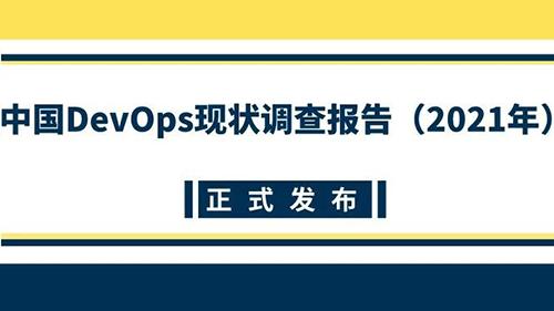 重磅!《中国DevOps现状调查报告(2021年)》正式发布!(附报告获取方式)